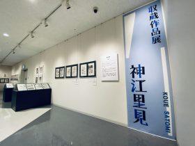 「収蔵作品展 神江里見」北九州市漫画ミュージアム