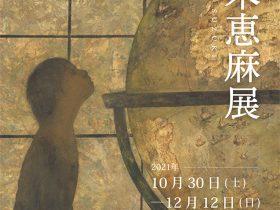 「鈴木恵麻展」MOU尾道市立大学美術館