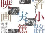 「武者小路実篤と映画」調布市武者小路実篤記念館