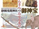 「おせんげんさんのたからもの 静岡浅間神社の御神宝」静岡市文化財資料館