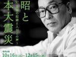 「吉村昭と東日本大震災~未来へ伝えたい、災害の記録と人びとの声~」吉村昭記念文学館