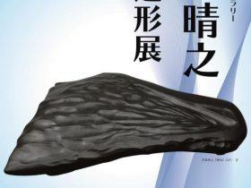 ミニギャラリー展示「斉藤晴之 漆造形展」庄川水資料館