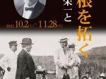 「箱根を拓く―渋沢栄一と箱根―」箱根町立郷土資料館