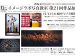 「イメージラボ写真教室 第21回作品展」福岡アジア美術館