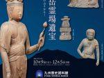特別展「九州山岳霊場遺宝 -海を望む北西部の山々から- 」九州歴史資料館