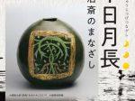 「壺中日月長 大樋陶冶斎のまなざし」石川県立美術館