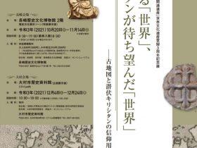 「長崎と天草地方の潜伏キリシタン関連遺産」長崎歴史文化博物館