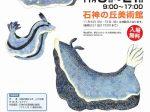 【企画ギャラリー】「第60回岩手町芸術祭」石神の丘美術館