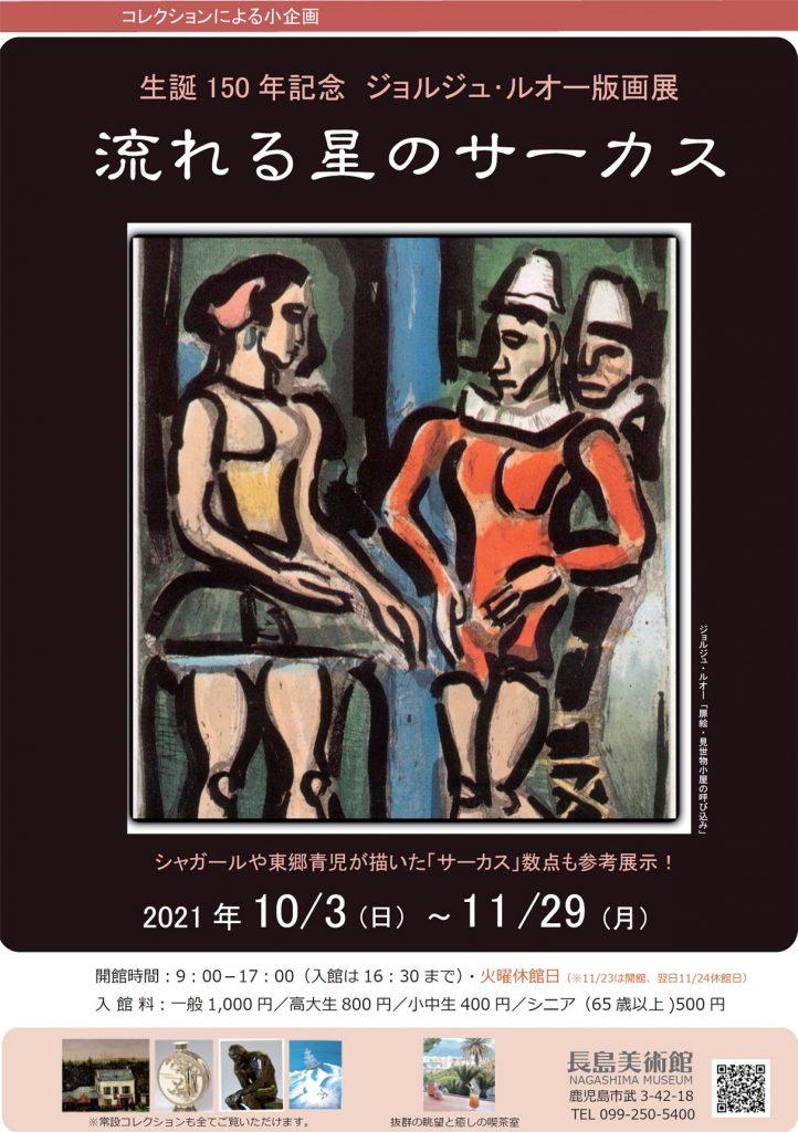 生誕150年記念 ジョルジュ・ルオー版画展「流れる星のサーカス」長島美術館