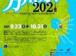 「新!方舟祭2021開催」リアス・アーク美術館