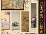 特別展「みちのく 武士が愛した絵画」東北歴史博物館