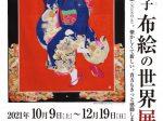 「皆川末子 布絵の世界展」しもだて美術館