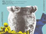 第24回企画展「5000年前のモダンアート―中期縄文土器の世界―」上高津貝塚ふるさと歴史の広場