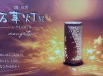 「岡京香 万華灯展-いやしの灯り-」東急吉祥寺店