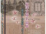 「ミュージアム開館10周年記念 東洋文庫名品展-「東洋学」の世界へようこそ」東洋文庫ミュージアム