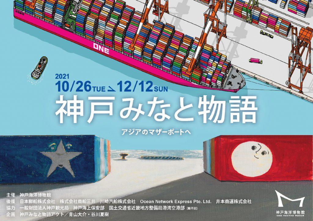 「青山大介・谷川夏樹作品展 神戸みなと物語 アジアのマザーポートへ」神戸海洋博物館