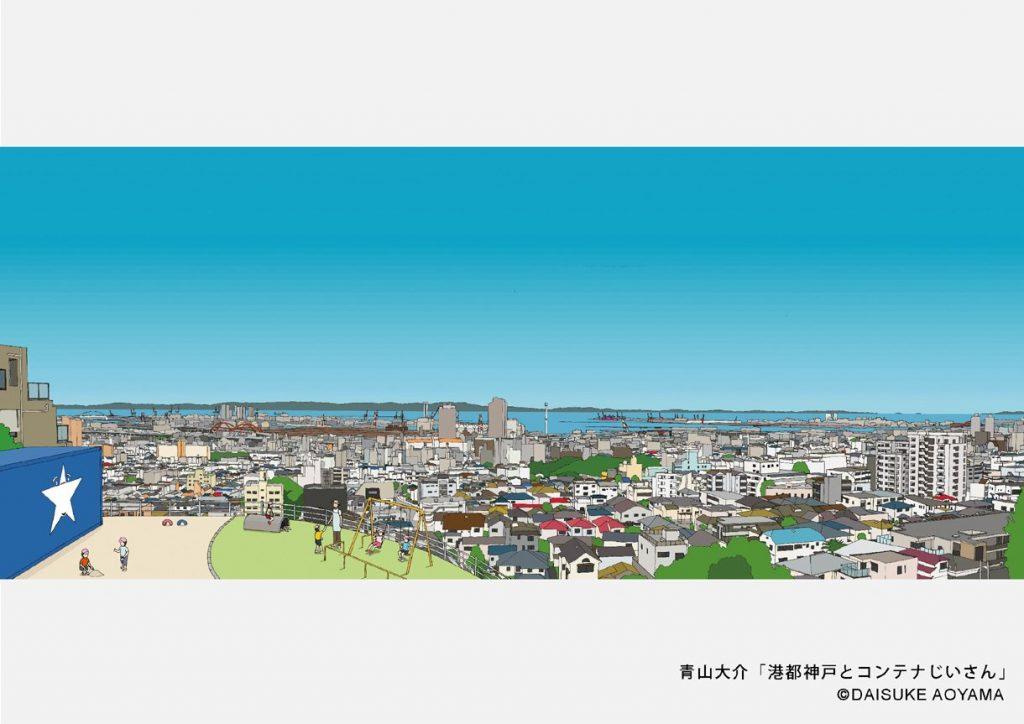 青山大介「港都神戸とコンテナじいさん」©DAISUKE AOYAMA