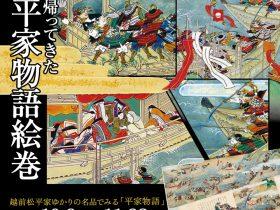 秋季特別展「帰ってきた平家物語」福井市立郷土歴史博物館