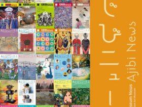 「藤井フミヤ展デジタルとアナログで創造する 多様な想像新世界 The Diversity」福岡アジア美術館