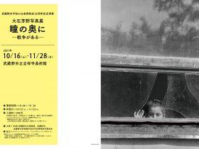 武蔵野市平和の日条例制定10周年記念事業「大石芳野写真展 瞳の奥に-戦争がある-」武蔵野市立吉祥寺美術館