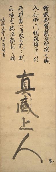 重要文化財 後土御門天皇宸翰真盛上人号 明応元年(1492年) 西教寺蔵