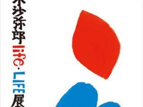 企画展示「柚木沙弥郎 life・LIFE」プレイ ミュージアム
