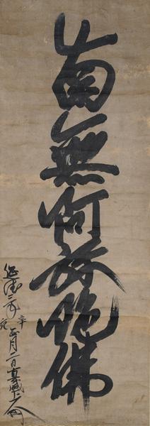 六字名号 真盛筆 延徳3年(1491年) 西教寺蔵 【ミニ企画展コーナーで10月12日から11月28日まで展示】