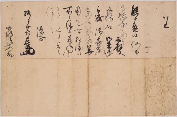浅野長政書状 慶長元年(1596年) 西教寺蔵