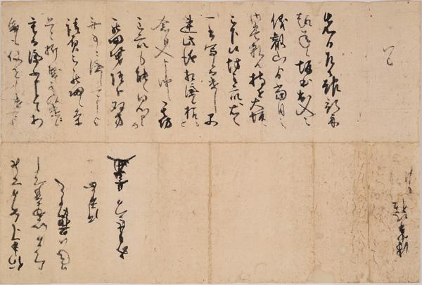 片桐且元書状 江戸時代 西教寺蔵
