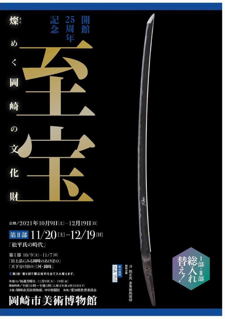 特別企画展「至宝 燦めく岡崎の文化財」 岡崎市美術博物館