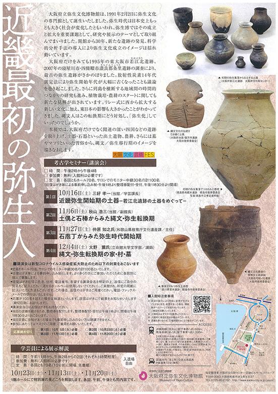 「近畿最初の弥生人」大阪府立弥生文化博物館
