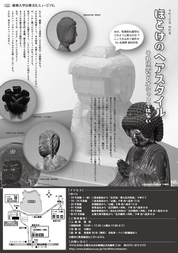 特別展「ほとけのヘアスタイル―それは単なるオシャレではない―」佛教大学宗教文化ミュージアム