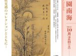 特別展「第1部 祇園南海-きのくにの三画人」田辺市立美術館