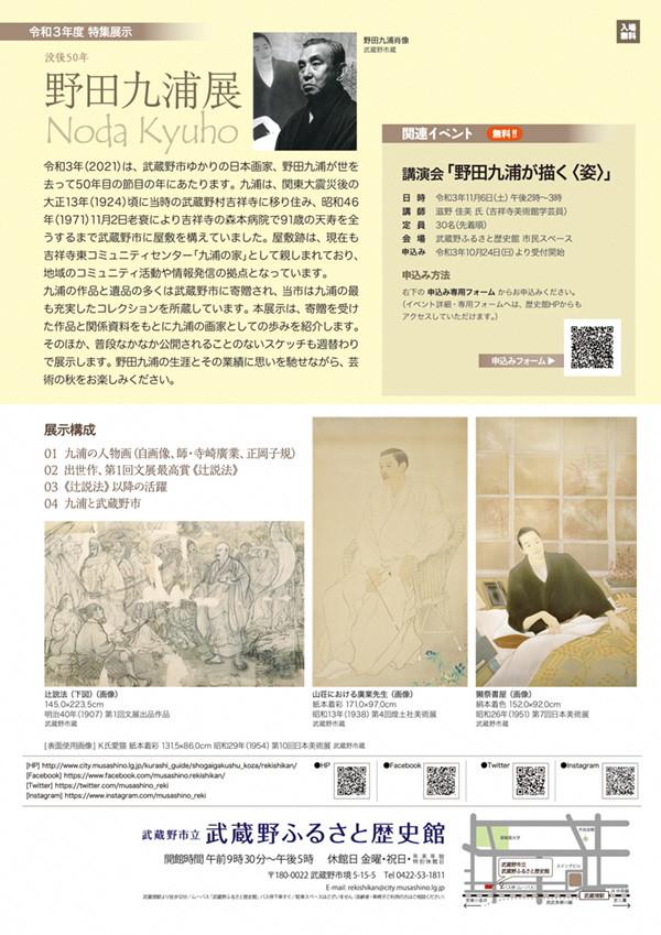 特集展示「没後50年 野田九浦展」武蔵野市立武蔵野ふるさと歴史館