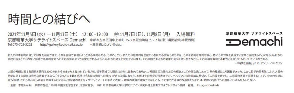 「時間との結びへ」京都精華大学サテライトスペースDemachi