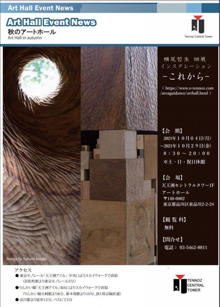 「横尾哲生個展 インスタレーション -これから-」天王洲セントラルタワー