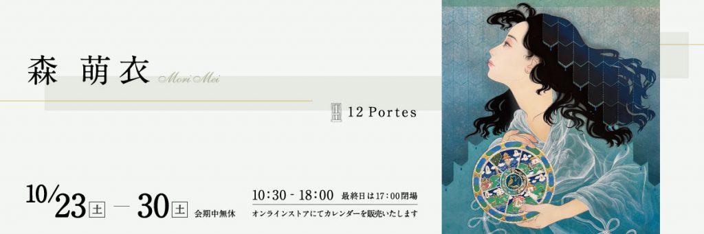 森 萌衣「12Portes」梅軒画廊