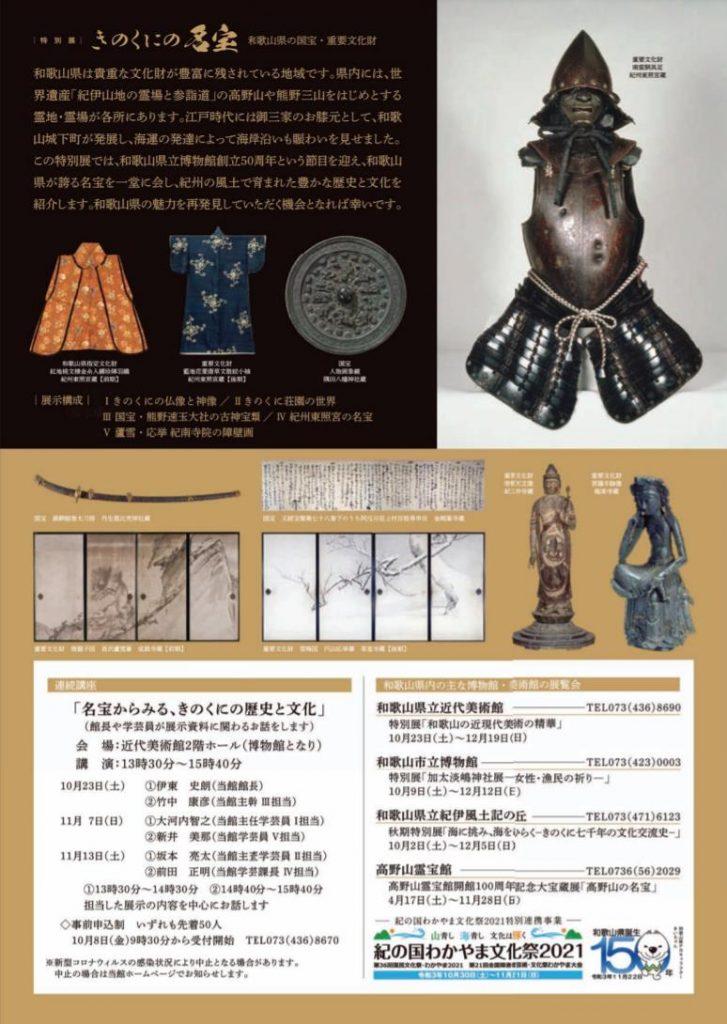 「きのくにの名宝 ―和歌山県の国宝・重要文化財―」和歌山県立博物館