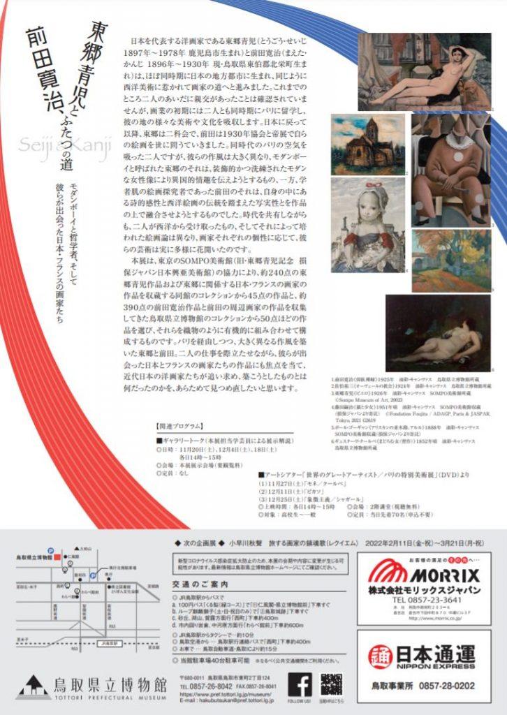 「東郷青児と前田寛治、ふたつの道」鳥取県立博物館