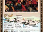 特別展「須田国太郎 in Spain」三之瀬御本陣芸術文化館