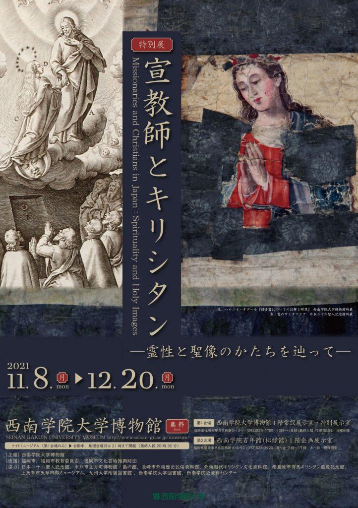 「宣教師とキリシタン―霊性と聖像のかたちを辿って―」西南学院大学博物館