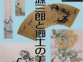 企画展「没後100年 福田源三郎と郷土の美術」福井市立郷土歴史博物館