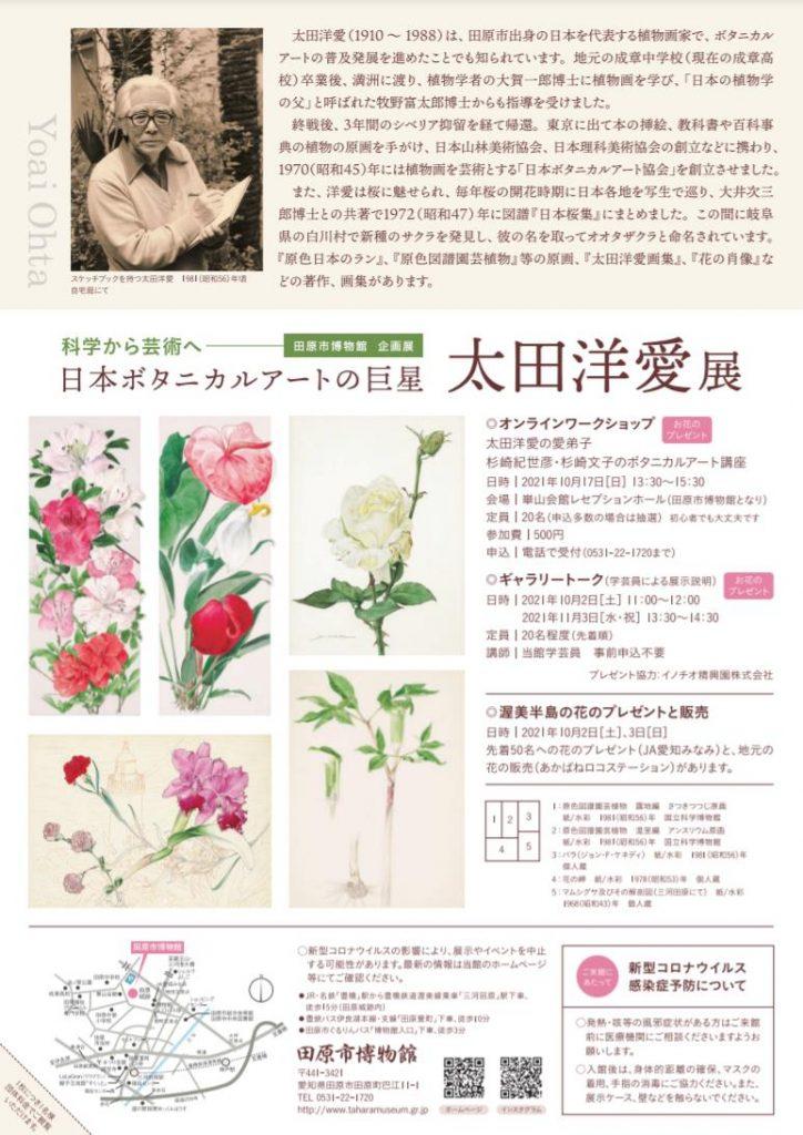 「日本ボタニカルアートの巨星 太田洋愛展」田原市博物館