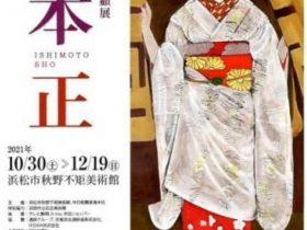 《舞妓》1968(昭和43)年制作(浜田市立石正美術館蔵) 《のれん》1970(昭和45)年制作(個人蔵)