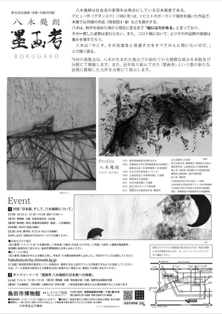 第86回企画展 本館・分館共同「八木幾朗 墨画考」島田市博物館