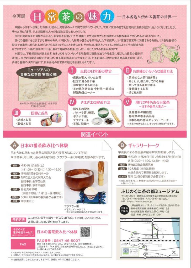 企画展「日常茶の魅力―日本各地に伝わる番茶の世界―」ふじのくに茶の都ミュージアム