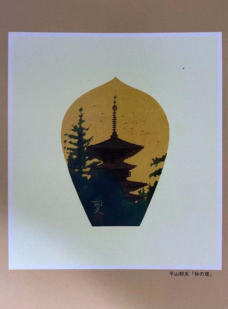 平山郁夫「秋の塔」