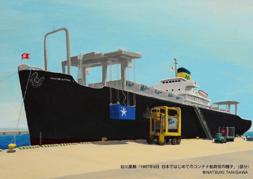 >谷川夏樹「1967年9月 日本で初めてのコンテナ船荷役の様子」(部分)