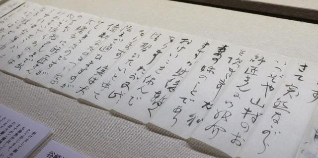 実際に谷崎が書いた書簡の一部=芦屋市伊勢町、谷崎潤一郎記念館