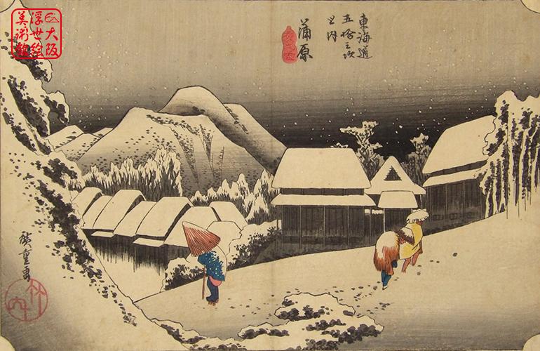 歌川 広重 蒲原 夜之雪